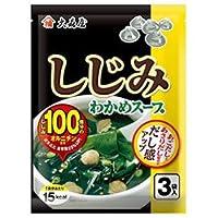 大森屋 しじみわかめスープ 3袋×10袋入×(2ケース)