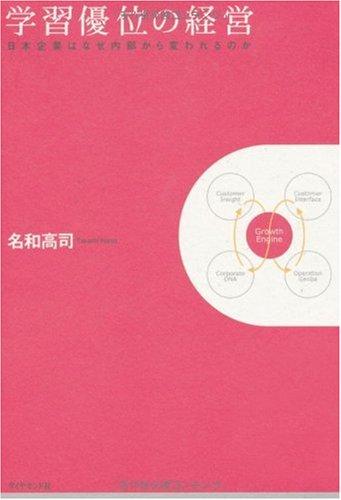 学習優位の経営―日本企業はなぜ内部から変われるのかの詳細を見る