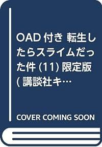 OAD付き 転生したらスライムだった件(11)限定版 (講談社キャラクターズライツ)