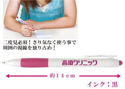 高須クリニック ボールペン3本セット