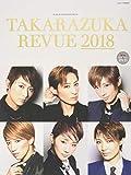 TAKARAZUKA REVUE 2018 (タカラヅカMOOK) 画像