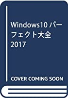 Windows10完全マスターバイブル2017