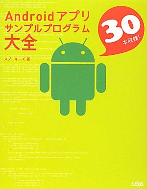 Android アプリ サンプルプログラム大全の詳細を見る