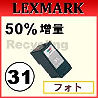 【大容量】レックスマーク31(フォトカラー)リサイクルインク 大増量インク LEXMARK31 インクカートリッジ 純正型番:#31 18C0031A 対応、再生インク