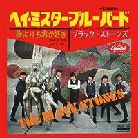 ヘイ・ミスター・ブルー・バード (MEG-CD)