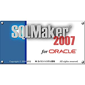 SQLMaker2007 for Oracle (CDマスターパッケージ1ライセンス)