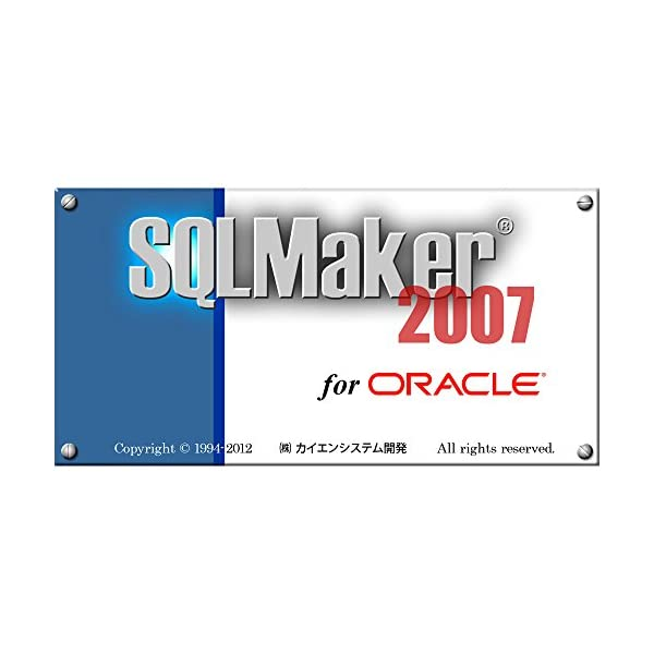 SQLMaker2007 for Oracle ...の商品画像