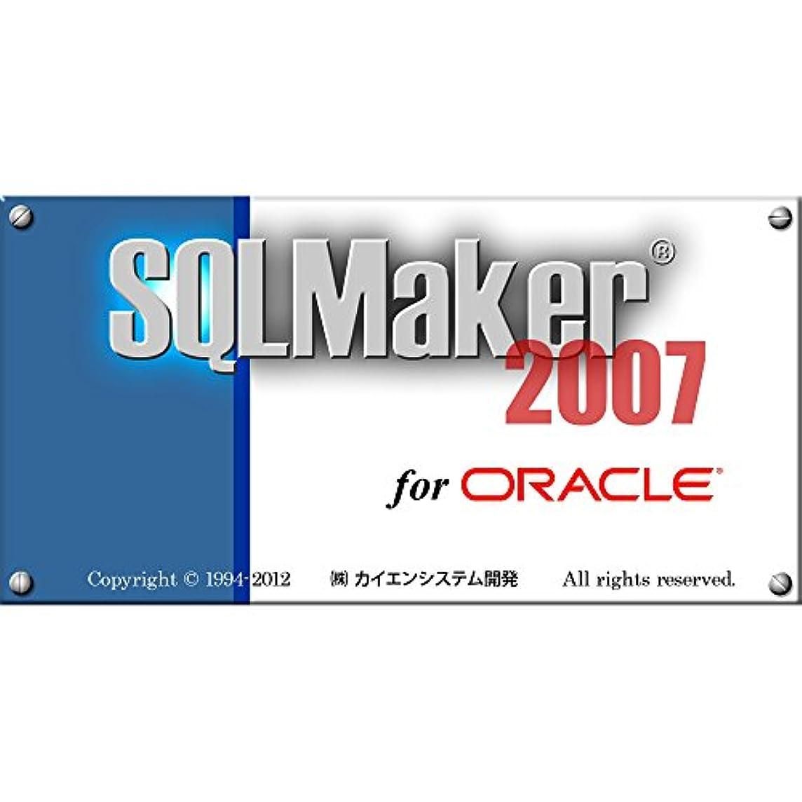 記録領域足音SQLMaker2007 for Oracle (DLマスターパッケージ1ライセンス)