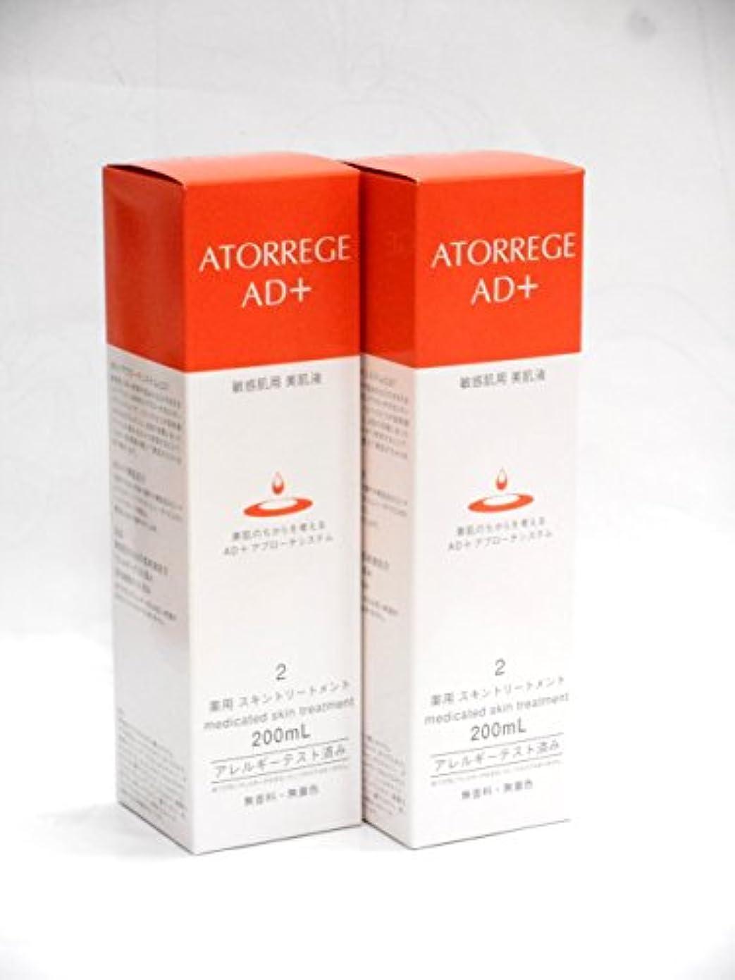 カプラー子孫より平らな2個セット まとめ買い アトレージュ AD+ 薬用スキントリートメント 200ml 医薬部外品