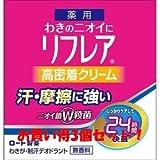 (ロート製薬)メンソレータム リフレア デオドラントクリーム 55g(医薬部外品)(お買い得3個セット)
