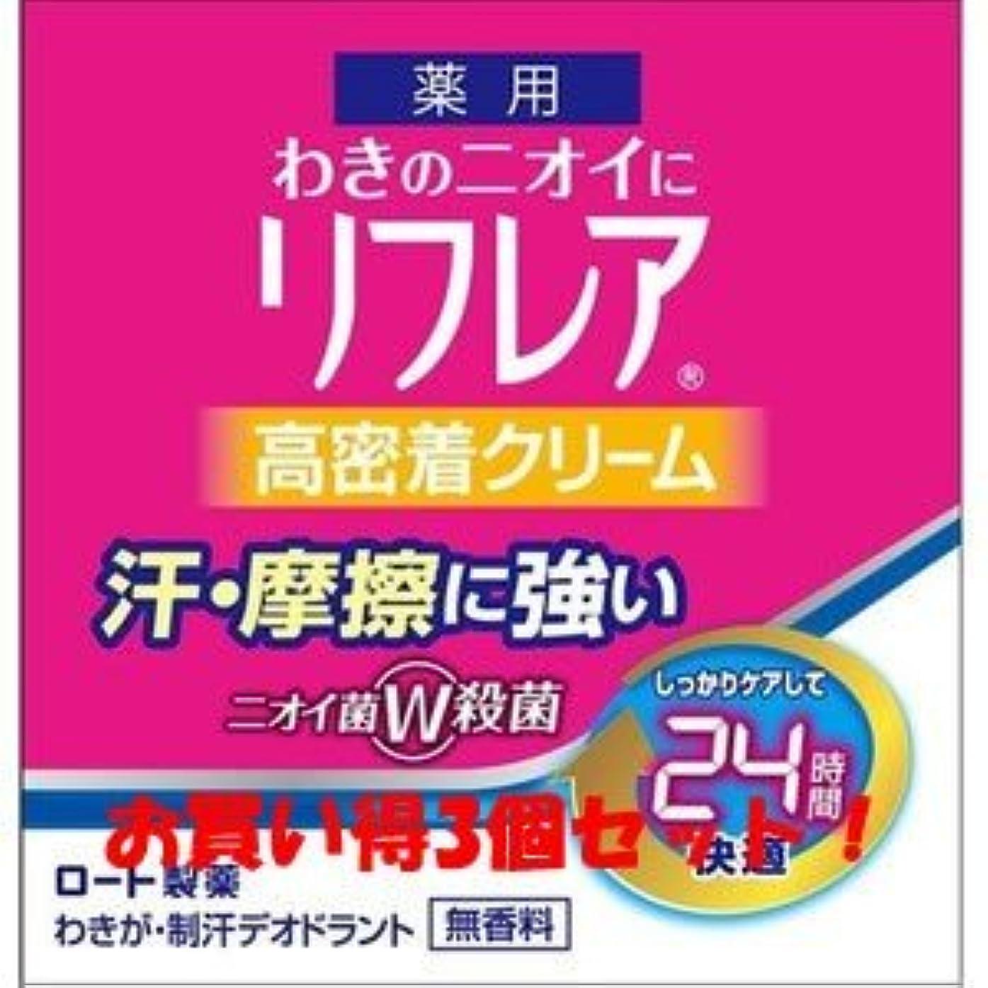野心自然吸い込む(ロート製薬)メンソレータム リフレア デオドラントクリーム 55g(医薬部外品)(お買い得3個セット)