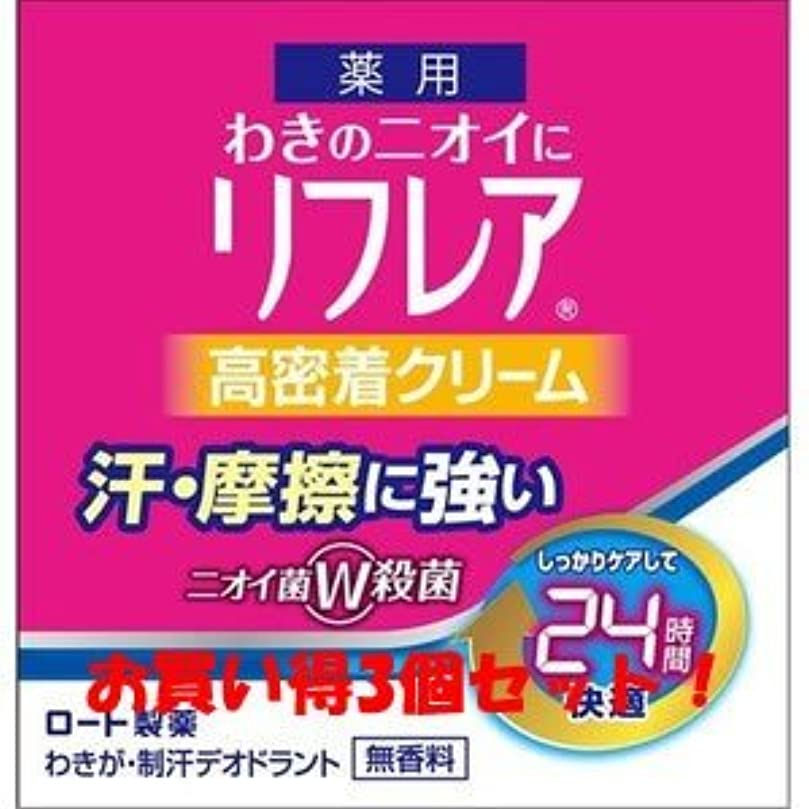 摂氏度関係するランチョン(ロート製薬)メンソレータム リフレア デオドラントクリーム 55g(医薬部外品)(お買い得3個セット)