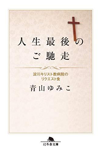 人生最後のご馳走 (幻冬舎文庫)