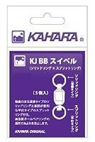 カハラジャパン(KAHARA JAPAN) KJBBスイベル #3(溶接リング*平打リング)