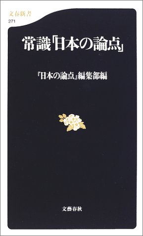 常識「日本の論点」 (文春新書)の詳細を見る