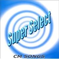 大都会~CM SONGS