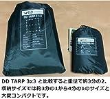 DD SuperLight Tarp スーパーライト タープ 軽量でコンパクト ハンモックシェルターにも最適 (Olive green) [並行輸入品] 画像