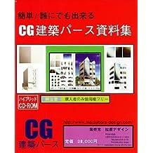 簡単!誰にでも出来るCG建築パース資料集