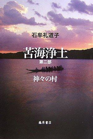 苦海浄土〈第2部〉神々の村の詳細を見る