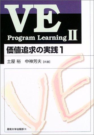 VE Program Learning〈2〉価値追求の実践(1)
