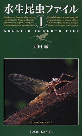 水生昆虫ファイル〈1〉