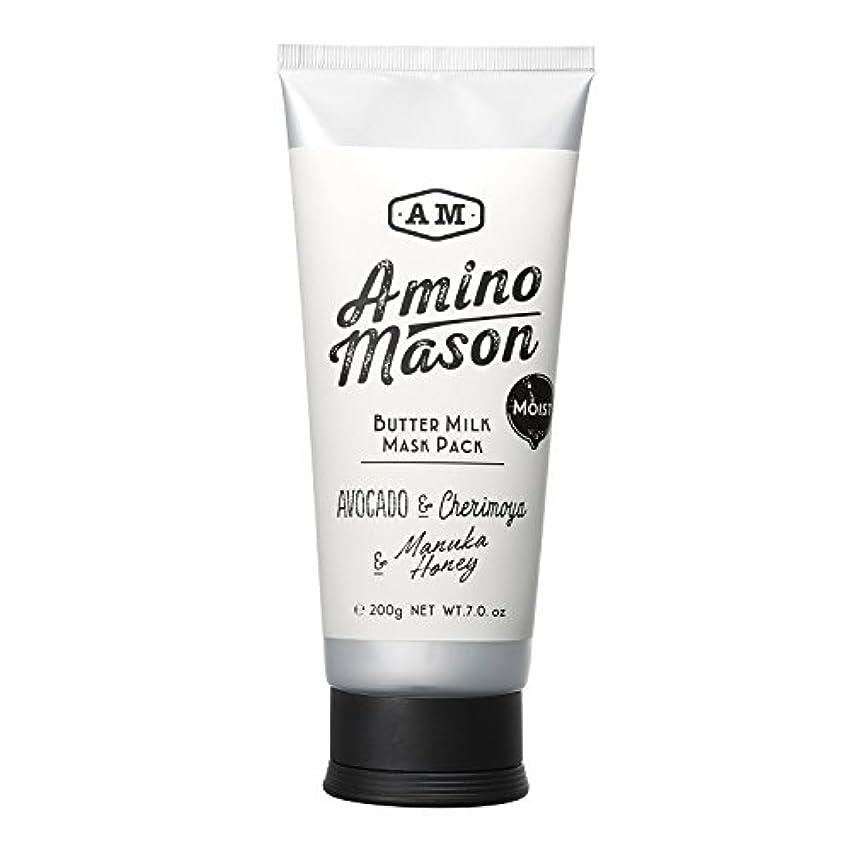 アクセサリー圧縮欠陥【大人気】 ステラシード アミノメイソン モイスト バターミルク ヘアマスクパック 200g