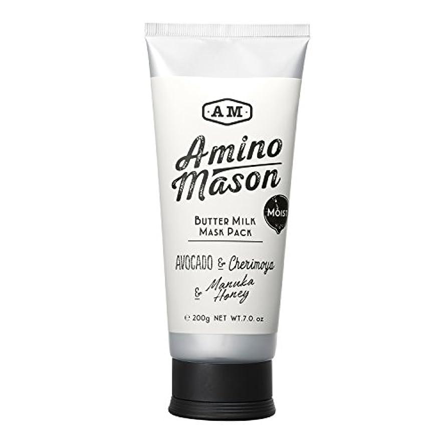 売るながら活性化する【大人気】 ステラシード アミノメイソン モイスト バターミルク ヘアマスクパック 200g