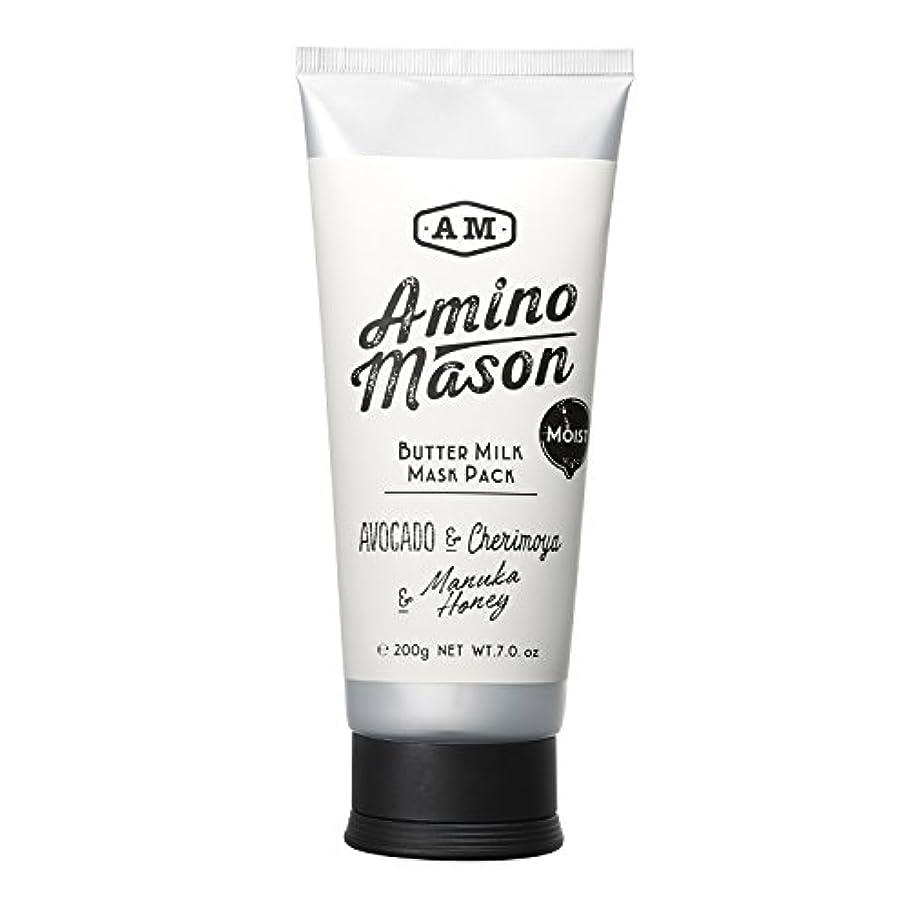臭い航空機【大人気】 ステラシード アミノメイソン モイスト バターミルク ヘアマスクパック 200g