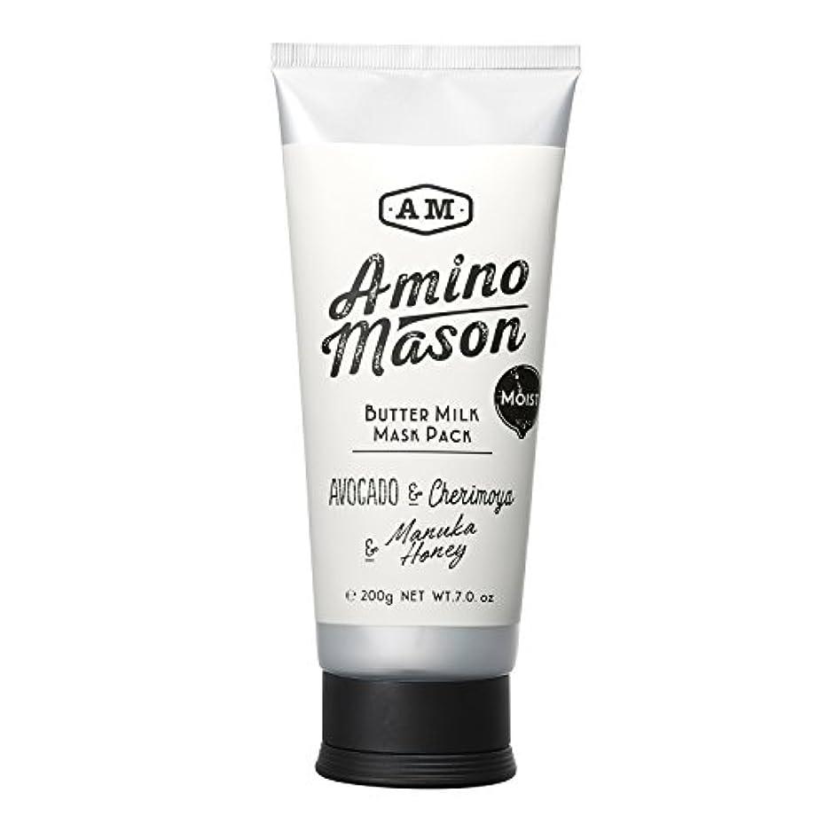 呼吸隔離十代【大人気】 ステラシード アミノメイソン モイスト バターミルク ヘアマスクパック 200g