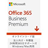 Microsoft Office 365 Business Premium (最新 1年版) オンラインコード版  Win/Mac/iPad 各5台