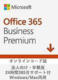 Microsoft Office 365 Business Premium (最新 1年版)|オンラインコード版| Win/Mac/iPad|各5台