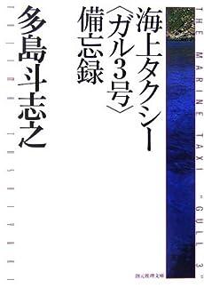海上タクシー<ガル3号>備忘録 (創元推理文庫)