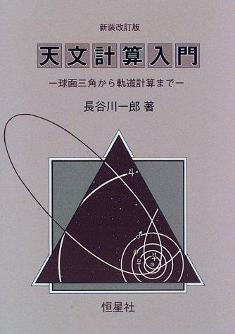 天文計算入門―一球面三角から軌道計算まで