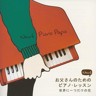 [画像:NEW お父さんのためのピアノ・レッスン~世界に一つだけの花~]