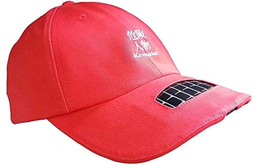 絶え間ない輝度恥ずかしいKemeko ソーラー&USB充電式 イルミキャップ RED ヘッドライトキャップ 危険人物マーク