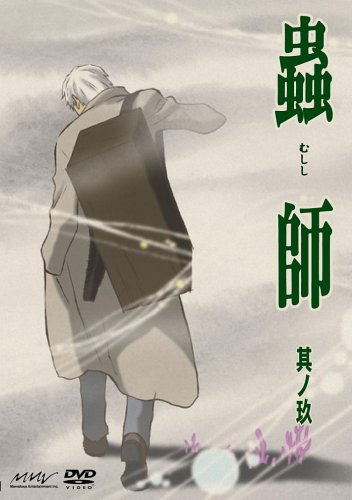 蟲師 其ノ玖 [DVD]の詳細を見る