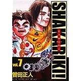 シャカリキ! コミック 1-7巻セット (My First WIDE)