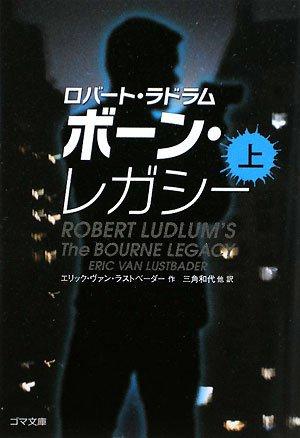 ボーン・レガシー〈上〉 (ゴマ文庫)