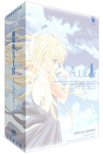 劇場版 AIR スペシャル・エディション (初回限定版) [DVD]