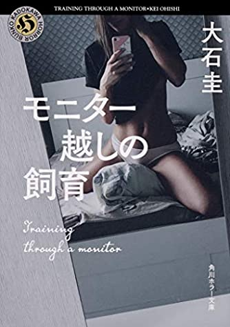 モニター越しの飼育 (角川ホラー文庫)