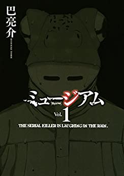 [巴亮介]のミュージアム(1) (ヤングマガジンコミックス)