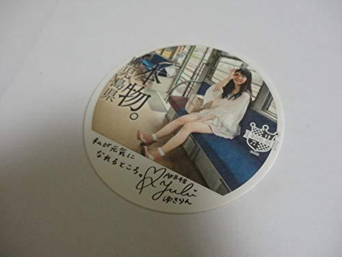 AKB48カフェ&ショップ コースター 柏木由紀 鹿児島県 ...