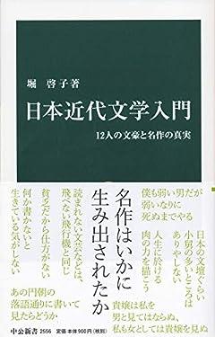 日本近代文学入門-12人の文豪と名作の真実 (中公新書 2556)