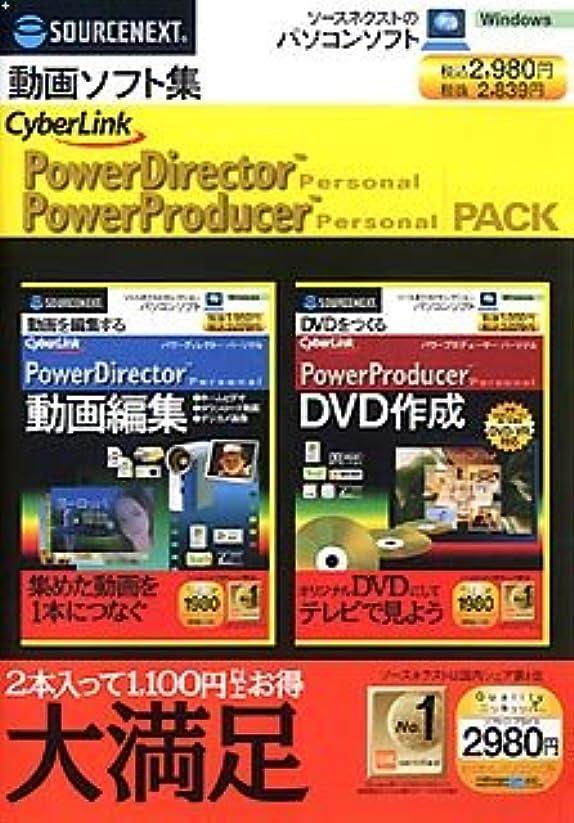 アーネストシャクルトン怖がって死ぬ盆地PowerDirector Personal / PowerProducer Personal PACK (税込\2980) スリムパッケージ版