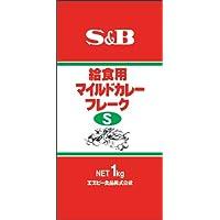 S&B 給食用マイルドカレーフレークS 1kg