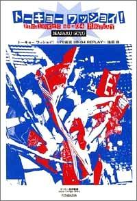 トーキョーワッショイ!—FC東京99‐04REPLAY (サッカー批評叢書)