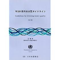 WHO飲料水水質ガイドライン―日本語版 (追補版)