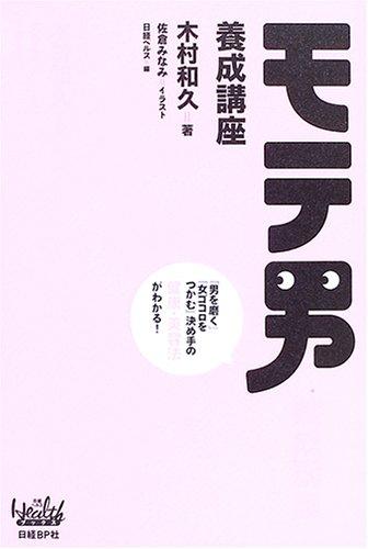 モテ男養成講座 (日経ヘルスブックス)