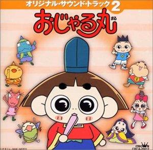 おじゃる丸 ― オリジナル・サウンドトラック2