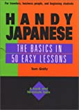 ハンディ・ジャパニーズ (Book & Tape)